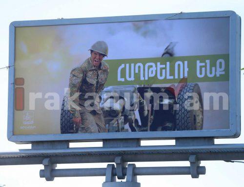 Հայ զինվորների հերոսությունը պատկերող պաստառներ՝ գովազդային վանահակներին