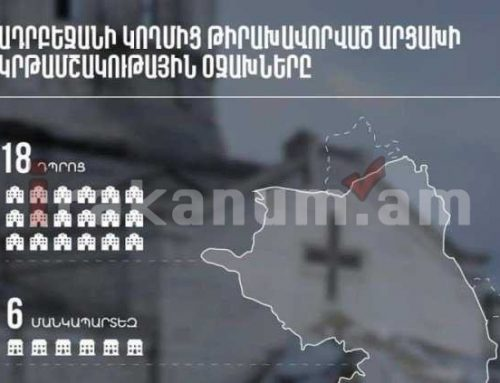 Թուրք-ադրբեջանական ագրեսիայի հետևանքով 24 հազար աշակերտ չի հաճախում դպրոց․ Հայկական միասնական տեղեկատվական կենտրոն