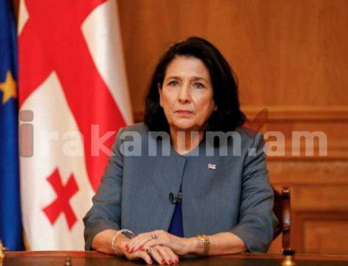 Վրաստանի նախագահը ողջունել է Արցախում հրադադար հաստատելու մասին հայտարարությունը ՝ կոչ անելով վերսկսել խաղաղ բանակցությունները