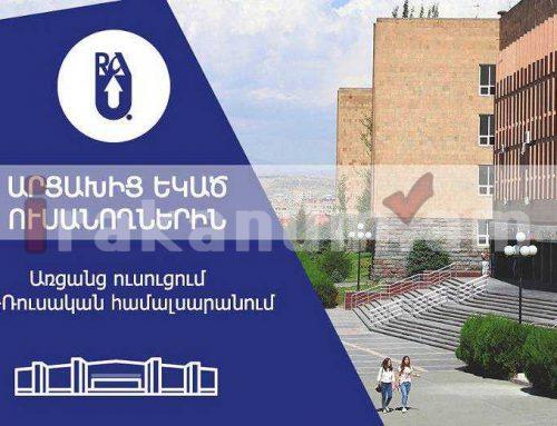 Հայ-ռուսական համալսարանը պատրաստ է ընդունել Արցախից եկած ուսանողներին