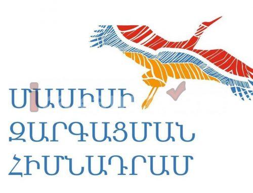 Մասիսի Զարգացման Հիմնադրամը 250,000 ԱՄՆ դոլար է նվիրաբերել Հայաստան Համահայկական Հիմնադրամին