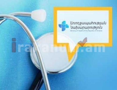 Հայաստանին համակարգչային տոմոգրաֆայի սարք է նվիրաբերվել. ԱՆ