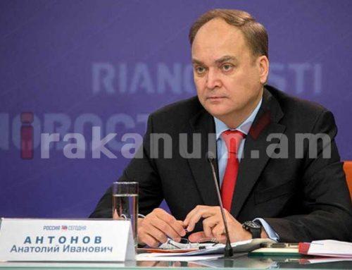 «ԼՂ հարցում ԱՄՆ-ի և ՌԴ-ի դիրքորոշումները սկզբունքային առումով համընկնում են». ԱՄՆ-ում ՌԴ դեսպան