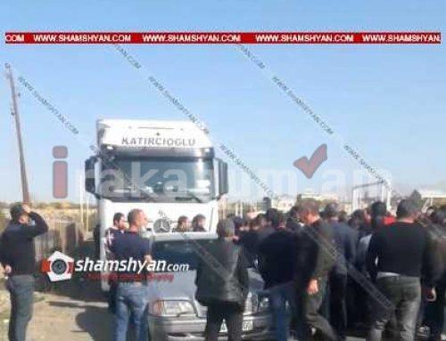 Լարված իրավիճակ Երևան-Գյումրի ճանապարհին. քաղաքացիներն արդարացիորեն արգելում են թուրքական բեռնատարների շարժը
