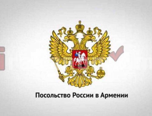 Հայաստանում ՌԴ դեսպանությունը սահմանափակում է քաղաքացիների ընդունելությունը