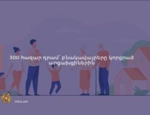 Մեկնարկել է արցախցիներին սոցիալական աջակցության տրամադրման երկրորդ ծրագրի դիմումների ընդունման գործընթացը