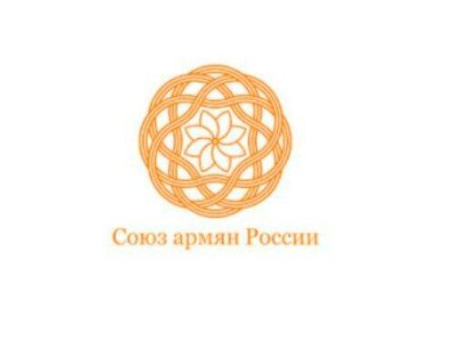 ՌԴ հայերի միությունն աջակցություն է հայտնել ՀՀ ԳՇ-ի` Փաշինյանի հրաժարականի պահանջով հայտարարությանը
