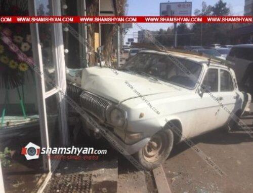 Աբովյան քաղաքում. 45–ամյա վարորդը ГАЗ 24-ով հայտնվել է ծաղկի սրահի տարածքում. կա վիրավոր