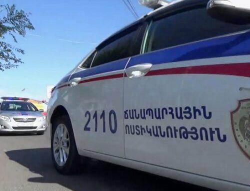 Ճանապարհային ոստիկանությունը հորդորում է