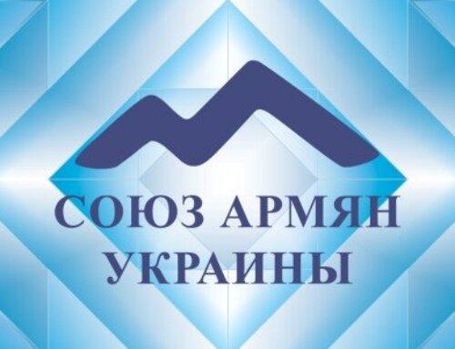 Ուկրաինայի հայերի միությունը Հայաստանի քաղաքական ուժերին կոչ է անում հանուն ժողովրդի կոնսենսուսի գալ
