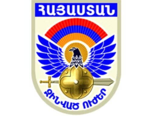 ՀՀ զինված ուժերի հայտարարությունը