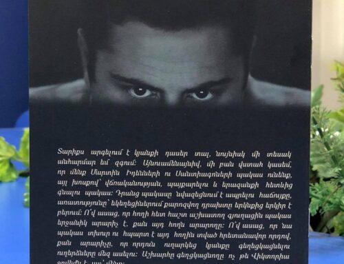 «Գոռը». Մարտուն Սիմոնյանի վիպակը՝ պատերազմի, մայրերի սպասումների եւ տունդարձի մասին
