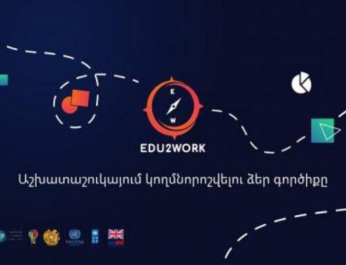 Ավինյանը ներկայացրել է edu2work.am հարթակի հնարավորությունները