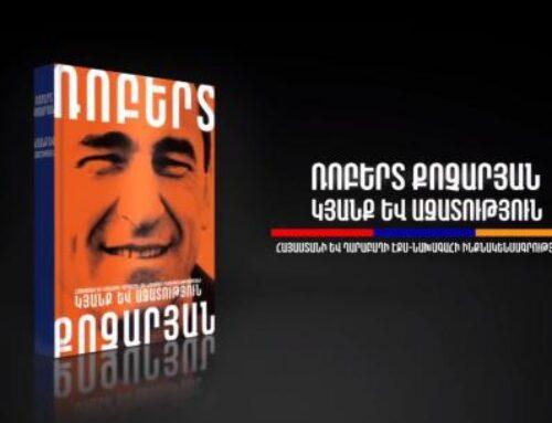 Ռոբերտ Քոչարյանի հեղինակած գրքի գովազդները վնասվում են