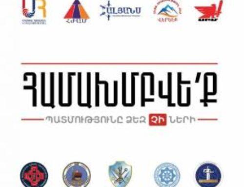 «Կամքը» ազգային ուժերի առաջնորդներին առաջարկում է ընտրություններին մասնակցել համախմբված եւ մեկ ցուցակով (ֆոտո)