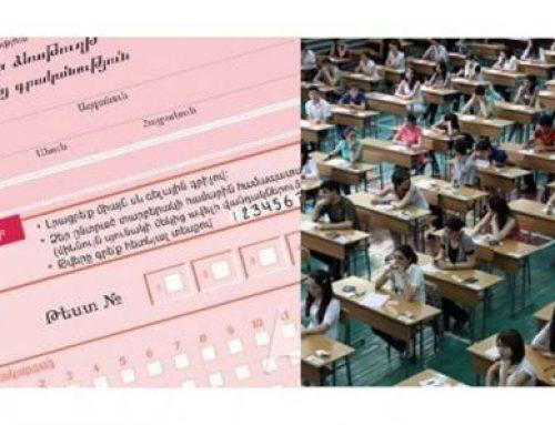 ԳԹԿ-ն հրապարակել է միասնական քննությունների թեստերն ու պատասխանները