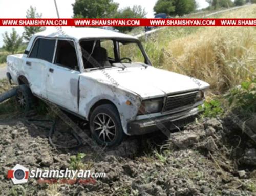 Արմավիրում անչափահաս տղան ВАЗ 2107-ով կողաշրջվել ու բախվել է գազատար խողովակին. հիվանդանոց տեղափոխվածներն անչափահասներ են. shamshyan.com