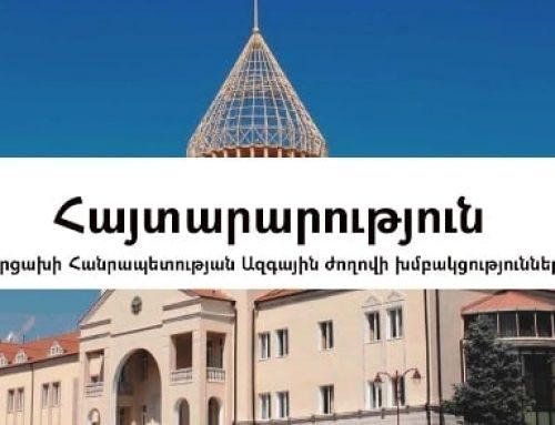 Արցախի ԱԺ-ում ներկայացված 5 քաղաքական ուժերը հանդես են եկել համատեղ հայտարարությամբ