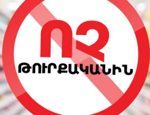 Հայաստանի կառավարությունը նոր որոշում կայացրեց թուրքական ապրանքների վերաբերյալ