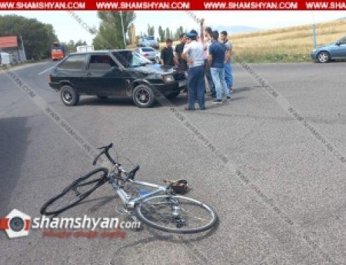 Կոտայքի մարզում 22-ամյա վարորդը 08-ով վրաերթի է ենթարկել 17-ամյա հեծանվորդի. վերջինս տեղափոխվել է հիվանդանոց