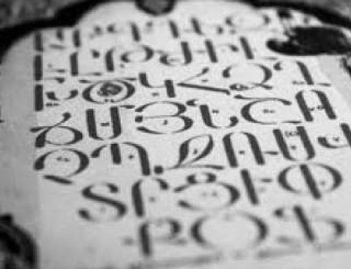 Չգործածվող ու ծիծաղելի հայերեն բառեր