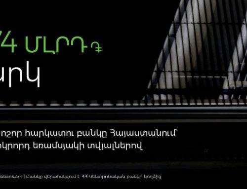 Ամերիաբանկ․ Հայաստանի առաջատար հարկատու բանկը