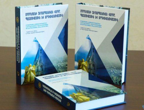 Մատենադարան-Գանձասար գիտամշակութային կենտրոնում կայացել է «Ադրբեջանի ցեղասպանական վարքը. պատմություն և արդիականություն» գրքի շնորհանդեսը