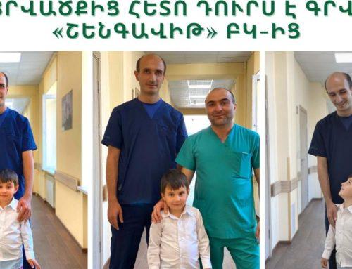 5 տարեկան տղա երեխան հիվանդանոց էր ընդունվել այրվածքով՝ 2-րդ, 3րդ աստիճանի, ինֆեկցված վերքով