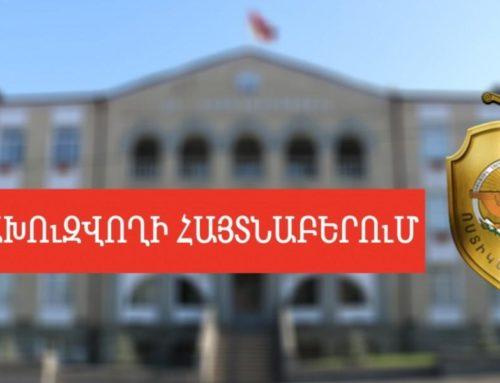 Արցախի իրավապահների կողմից հետախուզվողը հայտնաբերվել է Երևանում