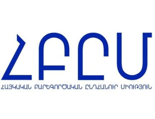 Հայաստանը պետք է արդեն թերթի «նորաթուխ ժողովրդավարության» էջը․ ՀԲԸՄ հայտարարությունը