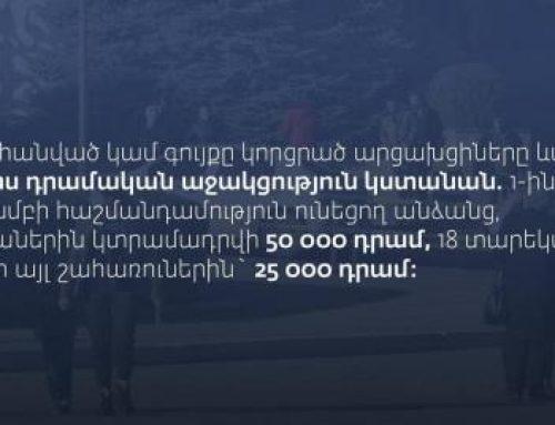Արցախից տեղահանվածներին 4 ամիս դրամական օգնություն տրամադրելու ծրագիրը հաստատվեց